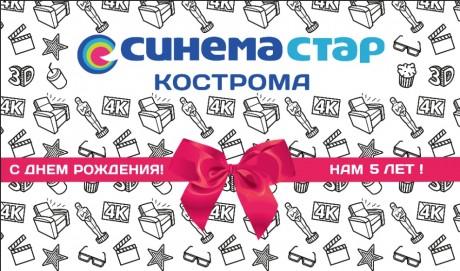 Афиша День рождения кинотеатра «Синема Стар» Кострома