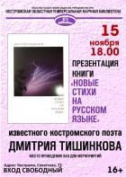 Дмитрий Тишинков. Новые стихи на русском языке