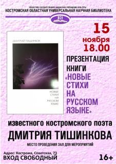 Афиша презентации Дмитрий Тишинков. Новые стихи на русском языке