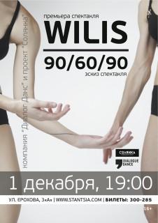 Афиша концерта Компания Диалог Данс и проект Солянка
