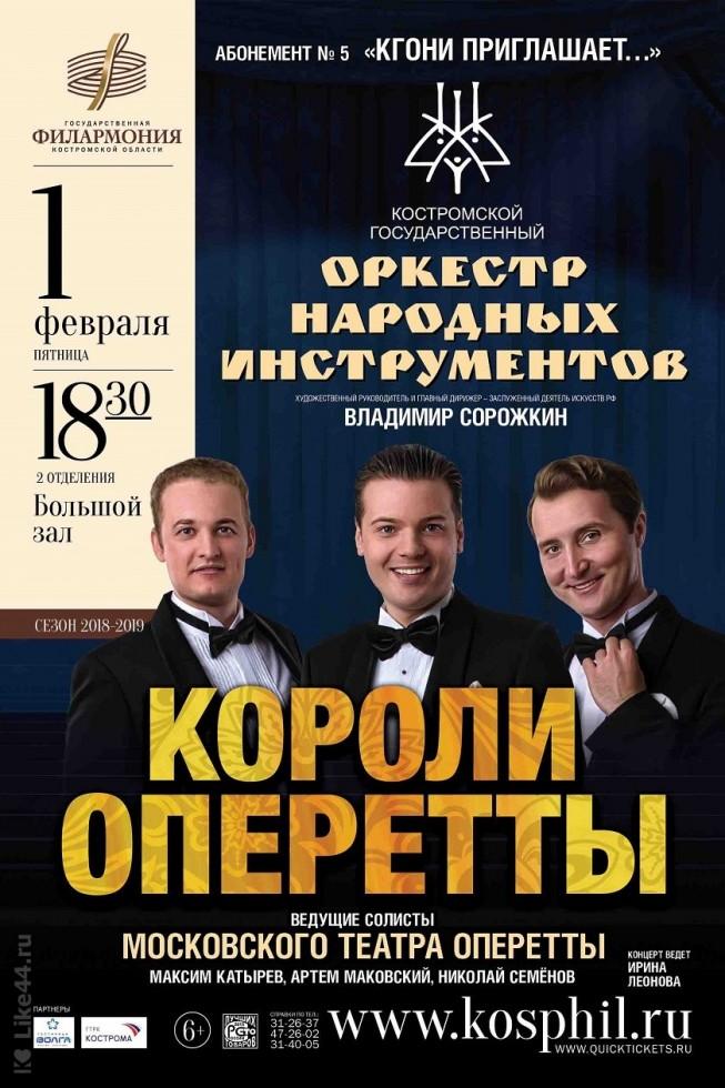 Короли оперетты