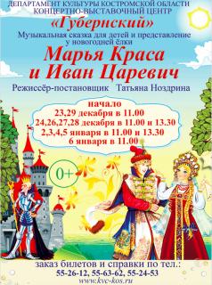 Марья Краса и Иван Царевич