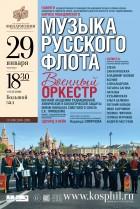 Музыка русского флота