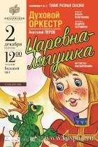 Музыкальная сказка Царевна-лягушка