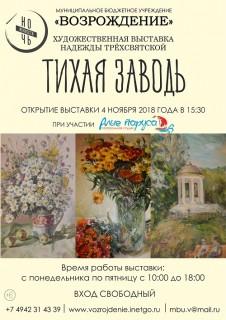 Афиша выставки Надежда Трехсвятская. Тихая заводь