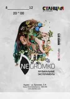 Афиша концерта Negromko