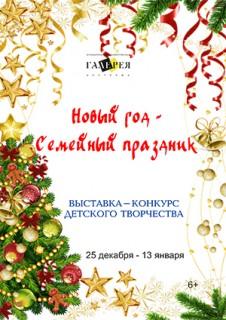 Афиша выставки Новый год - семейный праздник