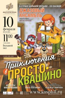 Джазовый ансамбль. Приключения в Простоквашино