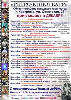 Афиша кино Ретро-кинотеатр в декабре