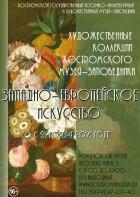Западноевропейское искусство  из коллекции Костромского музея