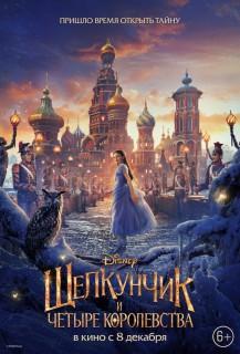 Постер Щелкунчик и четыре королевства
