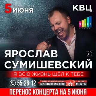 Афиша концерта Ярослав Сумишевский