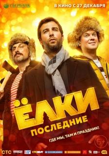 Постер Ёлки Последние
