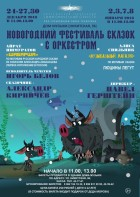 Фестиваль музыкальных сказок