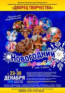 Афиша спектакля Новогодний конфетур