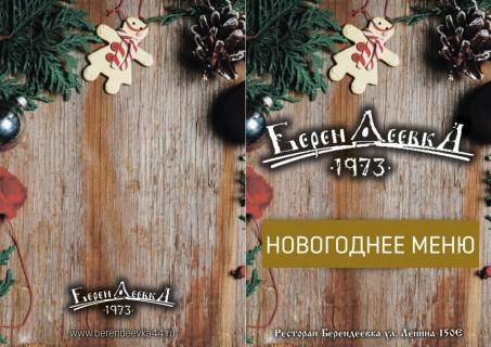 Новогодняя ночь в Берендеевке