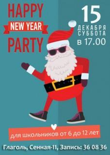 Новогодняя вечеринка для школьников в Глаголе