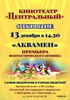 Открытие кинотеатра «Центральный»