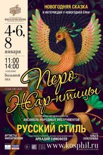 Афиша концерта Перо Жар-птицы