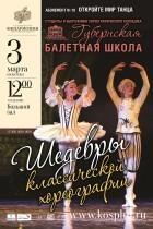 Шедевры классической хореографии