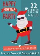 Снего-Party