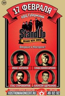Афиша концерта StandUp