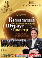 Венский филармонический Штраус-оркестр
