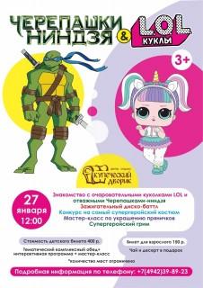 Черепашки Ниндзя и Куклы LOL