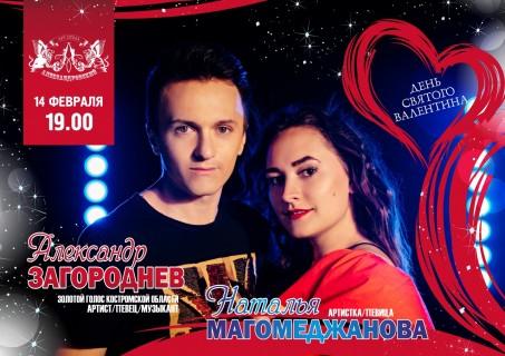 Афиша День святого Валентина в Александровском