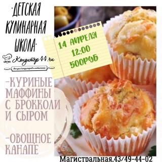 Афиша мастер-класса Детская кулинарная школа