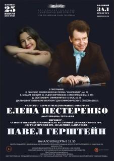 Елена Нестеренко и Павел Герштейн