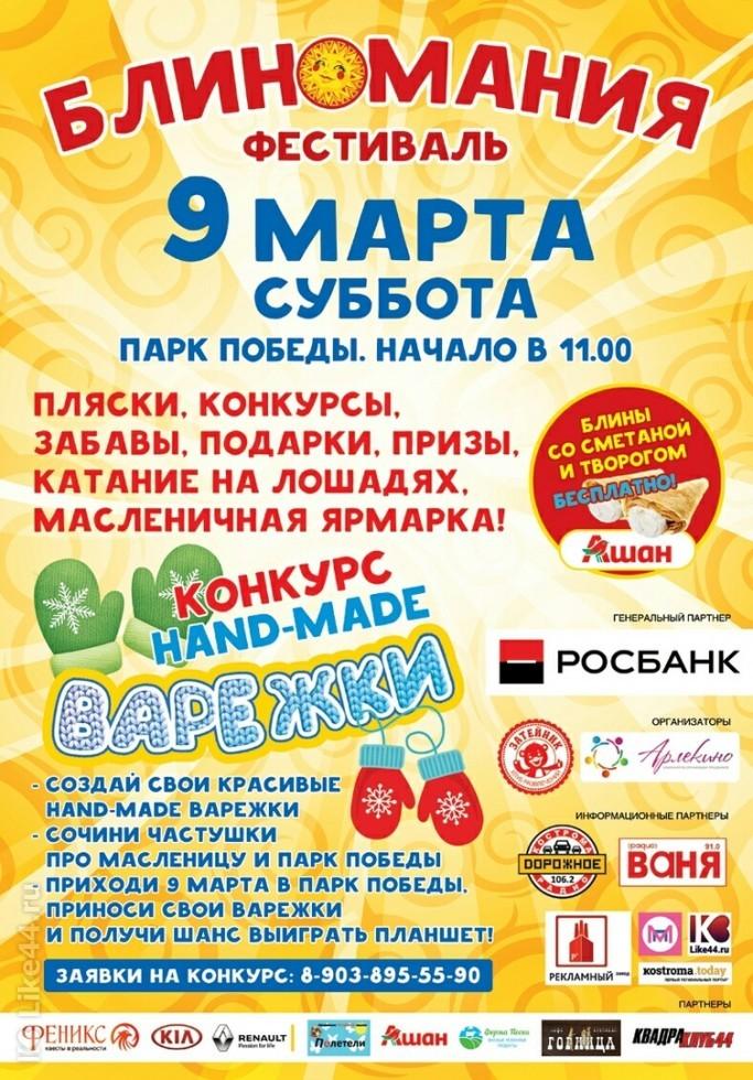 hand-made-varezhki 0000