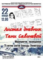 Листая дневник Тани Савичевой