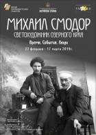 Михаил Смодор - светохудожник озерного края