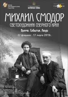 mihail-smodor-svetohudozhnik-ozernogo-kraya