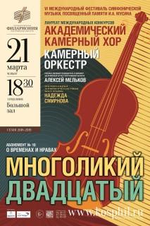 Афиша концерта Многоликий двадцатый