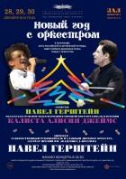Новый год с оркестром