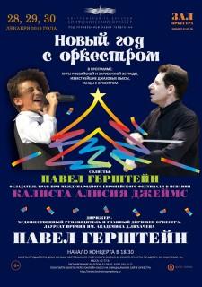 Афиша концерта Новый год с оркестром