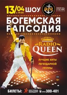Афиша концерта Radio Queen Show