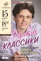 Русские классики