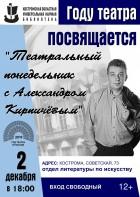 Театральный понедельник с Александром Кирпичёвым