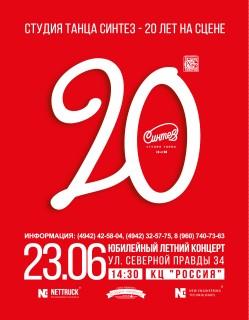 Афиша концерта Синтез. 20 лет на сцене!