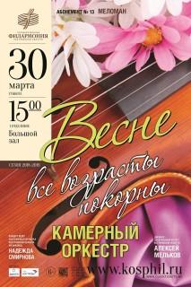 Афиша концерта Весне все возрасты покорны