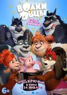 Постер Волки и Овцы: Ход свиньёй