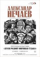Александр Нечаев. Земли родной минувшая судьба