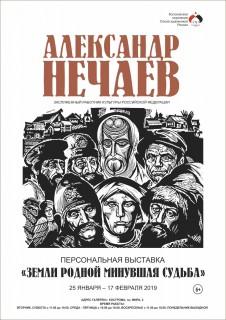 Афиша выставки Александр Нечаев. Земли родной минувшая судьба