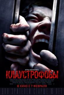 Постер Клаустрофобы
