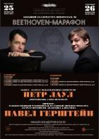 Бетховен-марафон