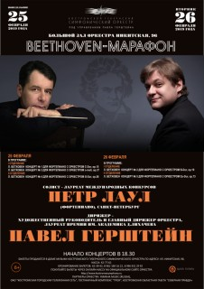 Афиша концерта Бетховен-марафон