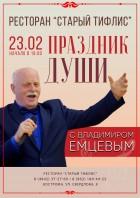 День Защитника Отечества в Старом Тифлисе